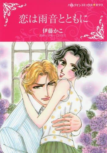 恋は雨音とともに (ハーレクインコミックス・キララ)の詳細を見る