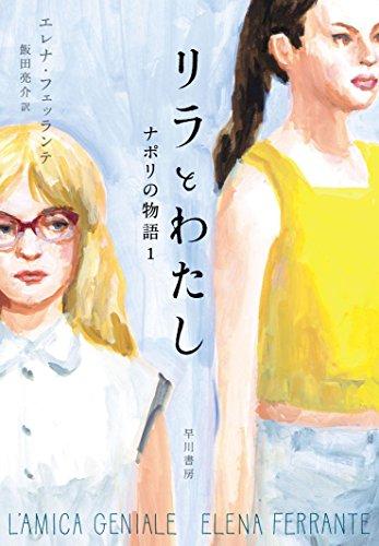 リラとわたし (ナポリの物語(1))