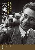 大佛次郎と猫: 500匹と暮らした文豪 画像