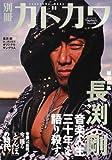 別冊カドカワ 総力特集 長渕剛  カドカワムック  62483‐66 (カドカワムック 363)