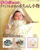 手縫いで作るナチュラル素材の赤ちゃん小物―新生児~身長80cm (レディブティックシリーズ―ソーイング (2832))