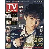 TVガイド関東版 2021年 5/7 号 [雑誌]