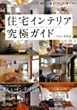 住宅インテリア究極ガイド2013-2014 (エクスナレッジムック)