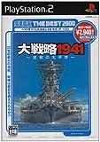 サミーベスト 大戦略1941~逆転の太平洋~