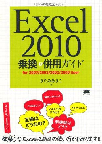Excel 2010 乗換&併用ガイドの詳細を見る