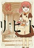 リヒト光の癒術師 03 (エッジスタコミックス)