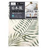 メリーナイト(Merry Night) 日本製 綿100% 両サイドファスナー 掛布団カバー 「ムメア」 グリーン 約150×210cm 223580-53 1枚入り