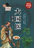 大国医全書 漢方健康法 中国語書籍