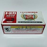 トミカ30周年限定品 NO.3 日産スカイラインGT-R(R34) ver.2