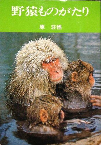 ただいま入浴中―野猿物語 (1971年)