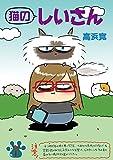 猫のしぃさん 第1話 (DigitalGeneration)