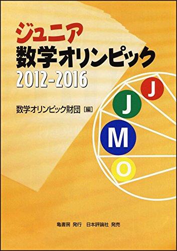 ジュニア数学オリンピック2012-2016