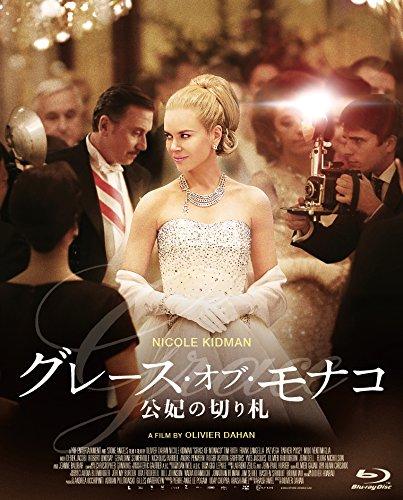 グレース・オブ・モナコ 公妃の切り札 [Blu-ray]の詳細を見る