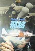飛越 (ハヤカワ・ミステリ文庫 (HM 12-6))