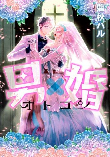 男×婚 オトコン (uvuコミックス) (マッグガーデンコミックス uvuコミックス)の詳細を見る