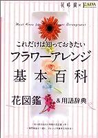 これだけは知っておきたい フラワーアレンジ基本百科 花図鑑&用語辞典