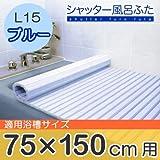 東プレ シャッター式風呂ふた 75×150cm ブルー L-15  0759ba