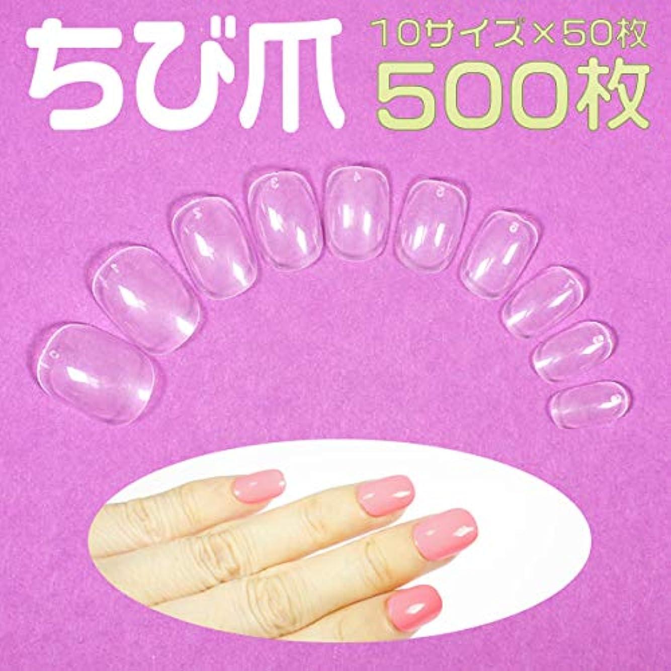 透明に後肩をすくめるネイルチップ ちび爪 超ショートサイズ クリア [#1]500枚入 小さい爪用 短い爪用 ベリーショート つけ爪