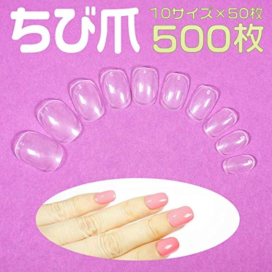 ネイルチップ ちび爪 超ショートサイズ クリア [#1]500枚入 小さい爪用 短い爪用 ベリーショート つけ爪