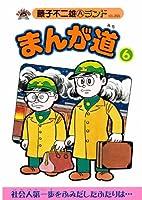 まんが道 (6) (藤子不二雄Aランド (Vol.065))