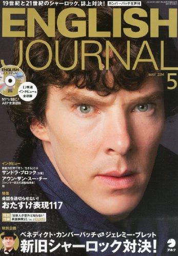 綴込冊子・CD・DL付 ENGLISH JOURNAL (イングリッシュジャーナル) 2014年 05月号の詳細を見る