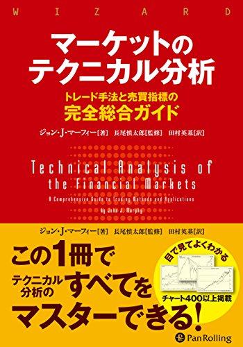 マーケットのテクニカル分析 ――トレード手法と売買指標の完全総合ガイド (ウィザードブックシリーズ)