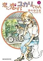恋に恋するユカリちゃん 第03巻