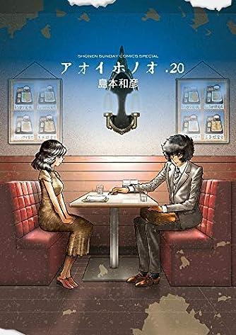 アオイホノオ コミック 1-20巻セット