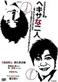 ヘキサな二人[DVD]
