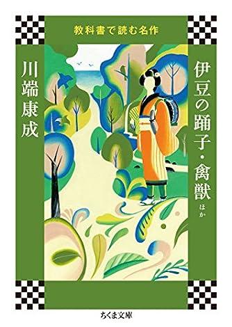 教科書で読む名作 伊豆の踊子・禽獣ほか (ちくま文庫)