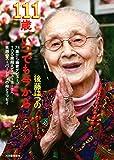 111歳、いつでも今から 73歳から画家デビュー、100歳超えてニューヨークへ……笑顔のスーパーレディの絵とエッセイ