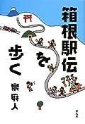 泉麻人『箱根駅伝を歩く』の表紙画像