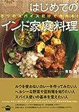 5つのスパイスだけで作れる! はじめてのインド家庭料理 (講談社のお料理BOOK) 画像