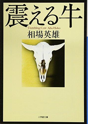震える牛 (小学館文庫)の詳細を見る