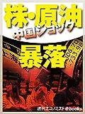 中国ショック 株・原油暴落 (週刊エコノミストebooks)
