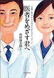 医者をめざす君へ―心臓に障害をもつ中学生からのメッセージ
