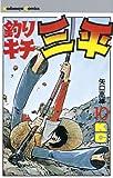 釣りキチ三平(10): 10