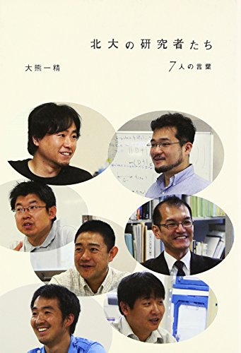 北大の研究者たち〜7人の言葉〜 (HS/エイチエス)