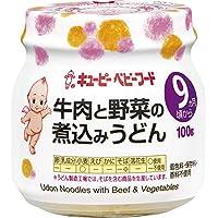 キユーピーベビーフード 牛肉と野菜の煮込みうどん 100g 【9ヵ月頃から】