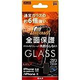 iPhoneXS (5.8インチ) iPhoneX 専用 液晶保護ガラスフィルム 3D 9H 全面保護 光沢 ソフトフレーム ブラック RT-P20FSG/CB