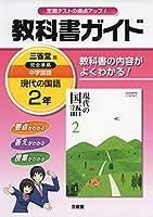 教科書ガイド三省堂版完全準拠現代の国語 2年―中学国語