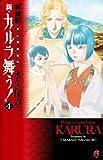 新・カルラ舞う! 4―変幻退魔夜行 (ボニータコミックスα)