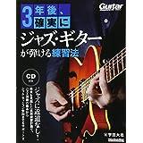 3年後、確実にジャズ・ギターが弾ける練習法 (模範演..