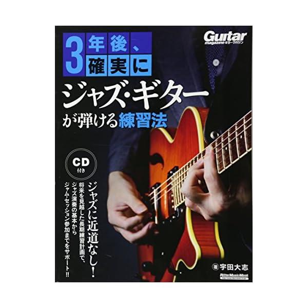 3年後、確実にジャズ・ギターが弾ける練習法 (模...の商品画像