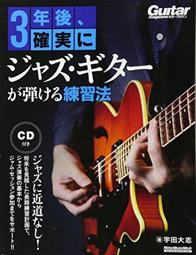 3年後、確実にジャズ・ギターが弾ける練習法 (模範演奏CD付...