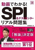 動画でわかる! SPI&テストセンター リアル問題集 2020年度 (高橋の就職シリーズ)