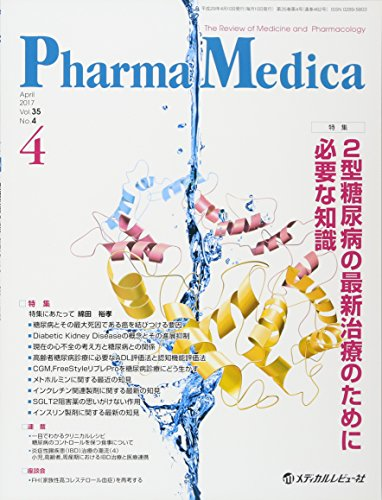 2型糖尿病 Pharma Medica Vol.35 No.4 (20―The Review of Medicine an 特集:2型糖尿病の最新治療のために必要な知識