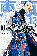 東京卍リベンジャーズ 第12巻
