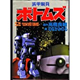 装甲騎兵ボトムズ (2) (St comics―Sunrise super robot series)