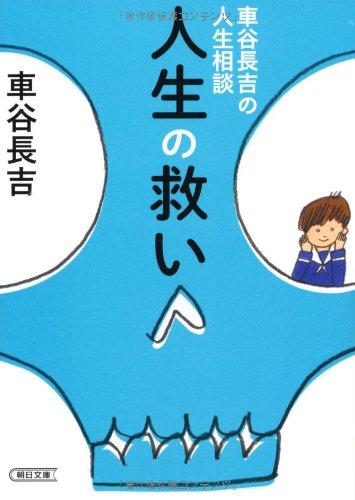 車谷長吉の人生相談 人生の救い (朝日文庫)の詳細を見る